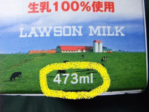 ローソン 成分無調整牛乳 473ml