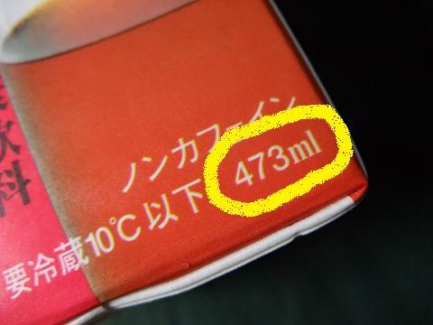 ルイボス茶 沖縄森永乳業(株) 473ml ラベル