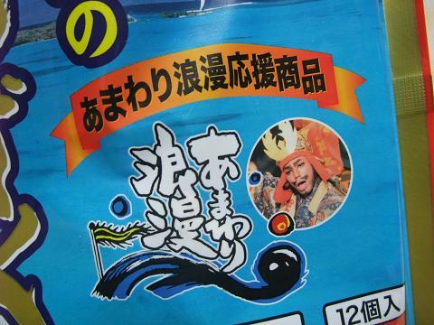 肝高のもずく餃子 (株)琉 - 勝連漁業協同組合 ラベル