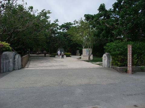 ひめゆりの塔 (ひめゆり平和祈念資料館) 1