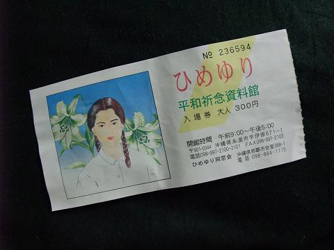 ひめゆりの塔 (ひめゆり平和祈念資料館) チケット