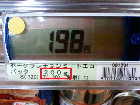 チューリップ ポークランチョンミート 200g かねひで
