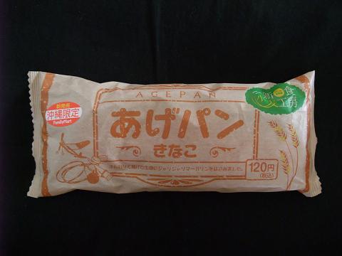 新食小麦工房 あげパン きなこ