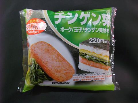 ファミリーマート ポーク玉子チンゲン菜 パッケージ