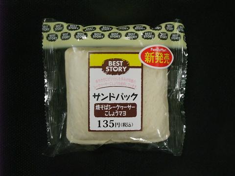サンドパック 焼そばシークヮーサーこしょうマヨ (株)ぐしけん パッケージ