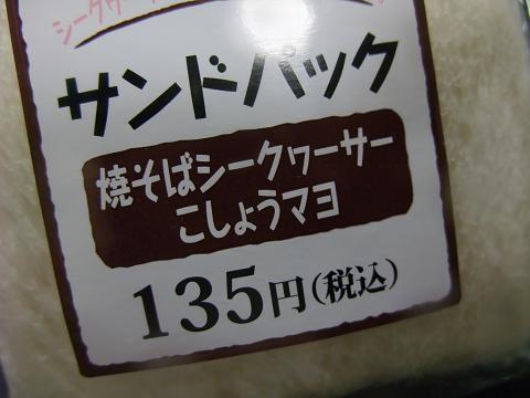 サンドパック 焼そばシークヮーサーこしょうマヨ (株)ぐしけん ラベル