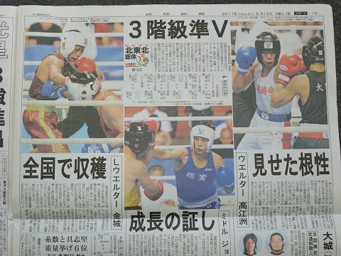2011 熱戦再来 北東北総体 琉球新報8月16日(火)