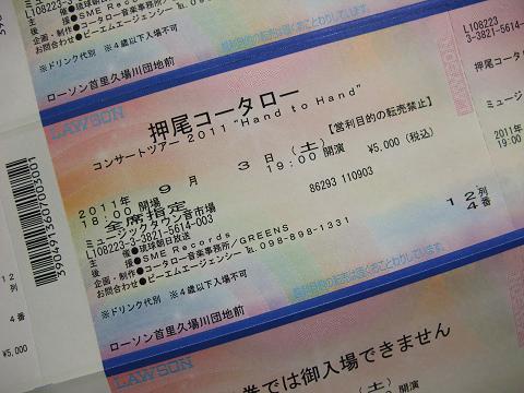 """押尾コータロー コンサートツアー2011 """"Hand to Hand"""" 3 (Sat) Sep 2011 チケット"""