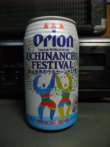 オリオンビール UCHINANCHU FESTIVAL 第5回世界のウチナーンチュ大会
