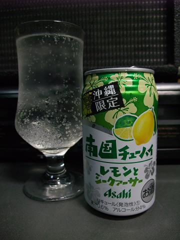 アサヒビール株式会社 南国チューハイ レモンとシークァーサー