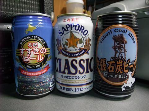 札幌すすきのビール - SAPPORO CLASSIC - 夕張石炭ビール