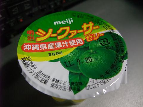 沖縄明治乳業(株) 明治シークァーサーゼリー 沖縄県産果汁使用 1