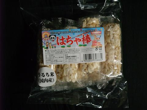 はちゃ棒 (マルシン - 丸眞製菓) 7本入り