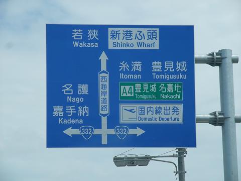 那覇うみそらトンネル (西海岸道路) 空港側標識