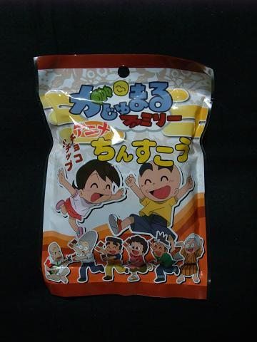 南風堂(株) がじゅまるファミリー アニメ チョコチップちんすこう 1