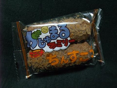 南風堂(株) がじゅまるファミリー アニメ チョコチップちんすこう 2
