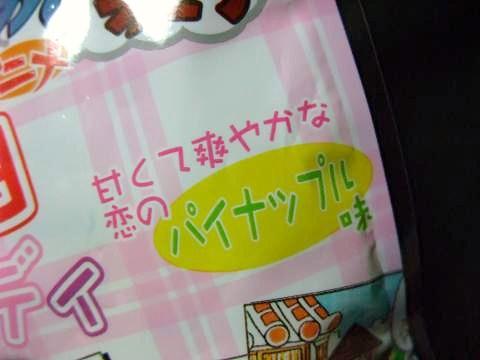 南風堂(株) がじゅまるファミリー アニメ みんたま子の恋の告白キャンディ 2