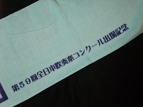 首里中学校吹奏楽部 第59回 全日本吹奏楽コンクール出場記念 タオル 2