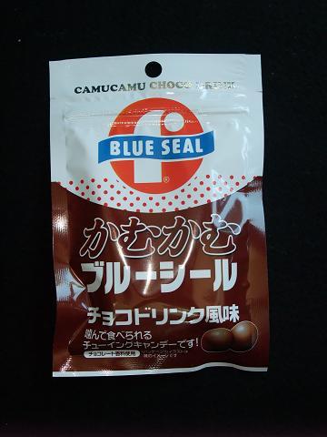 オキコ(株) かむかむブルーシール チョコドリンク風味