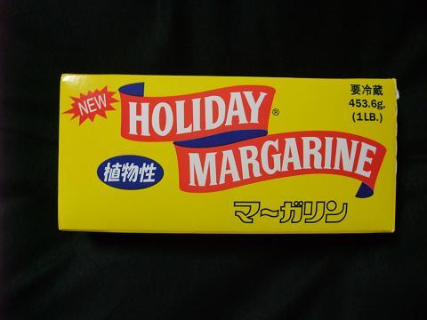 HOLIDAY MARGARINE - ホリデイマーガリン (株式会社 湧川商会)
