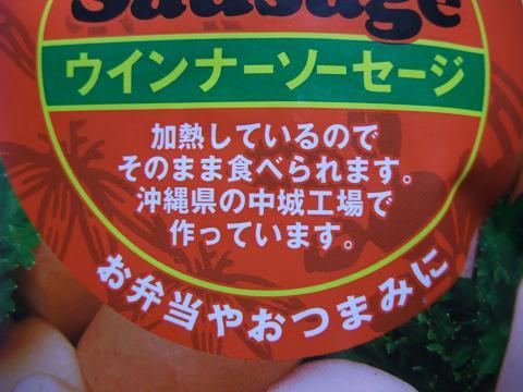 Hormel (株)沖縄ホーメル Vienna Sausage (ウィンナーソーセージ) ラベル