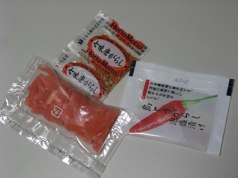 Hotto Motto 沖縄そば 薬味