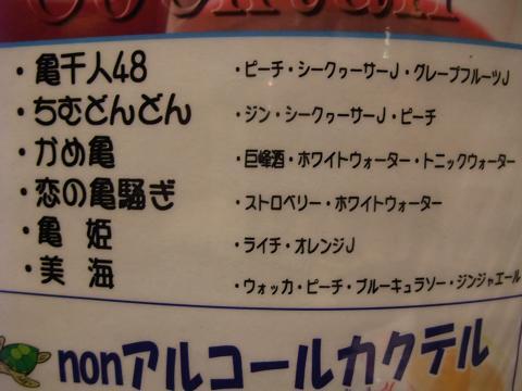 亀千人 サザンヒル店 オリジナルカクテル メニュー