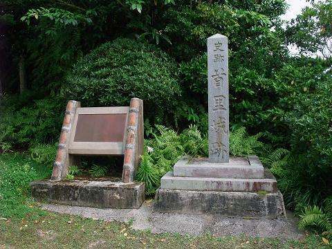首里城公園  首里城跡石碑