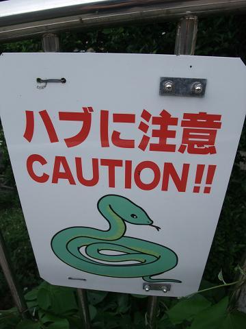 「ハブに注意」看板 首里城公園