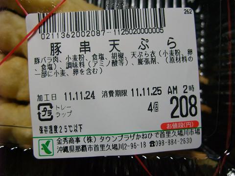 タウンプラザかねひで 豚串天ぷら ラベル