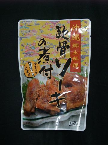 (株)沖縄ホーメル 沖縄郷土料理 軟骨ソーキの煮付 パッケージ