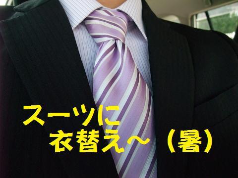 衣替え 5 (Mon) Dec 2011