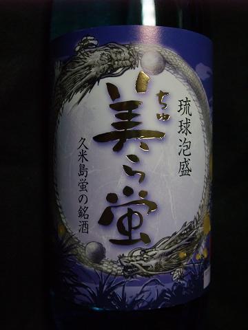 米島酒造 【美ら蛍 (ちゅらぼたる)】 ラベル