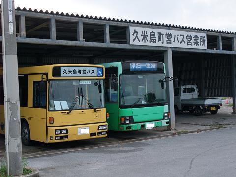 久米島町営バス営業所