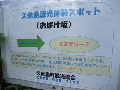 おばけ坂 (久米島) 看板