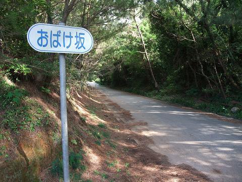おばけ坂 (久米島) 入り口