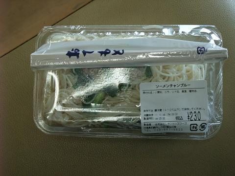 ソーメンチャンプルー (合同会社クーニーズフーズ) 1