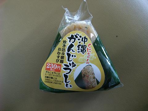 くにちゃんの沖縄がんじゅうしぃ (合同会社クーニーズフーズ) パッケージ