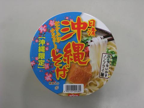 日清食品株式会社 【日清 沖縄そば】 パッケージ