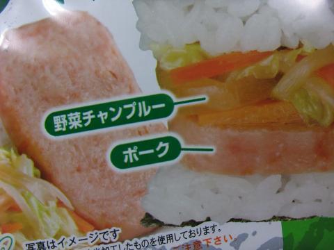 ファミリーマート ポーク玉子野菜チャンプルー パッケージアップ