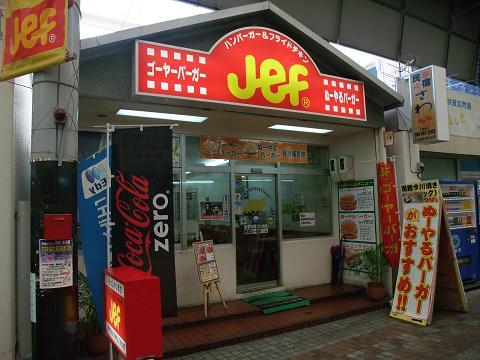 Jef (ジェフ) サンライズなは店
