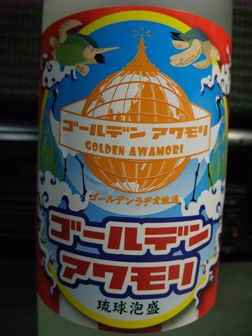 瑞穂酒造(株) ゴールデンアワモリ ラベル1