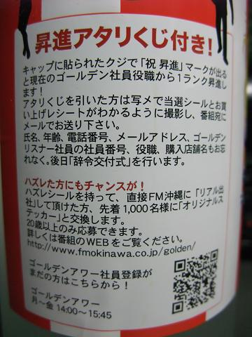 瑞穂酒造(株) ゴールデンアワモリ ラベル3