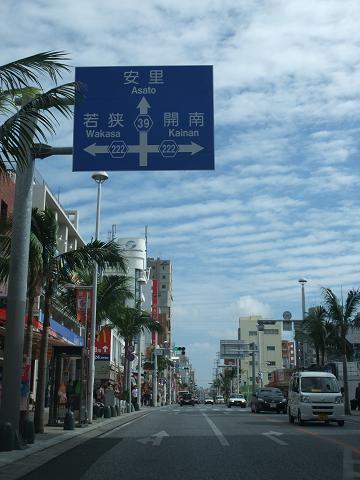 暑い! 5 (Sun) Feb 2012 国際通り