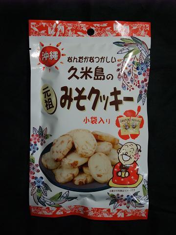 (株)しまふく 元祖 久米島のみそクッキー