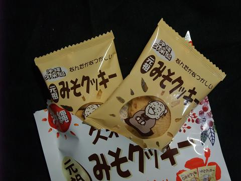 (株)しまふく 元祖 久米島のみそクッキー 個別包装