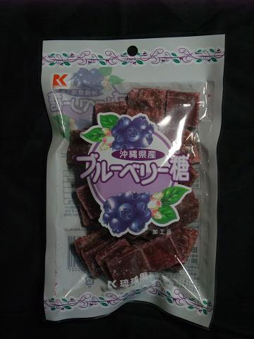 琉球黒糖(株) 沖縄県産 ブルーベリー糖 パッケージ