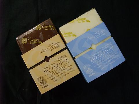 (有)白バラ洋菓子店 パヴェフリーナ Lovers Colleltion - 春・冬季限定 - チョコ&ホワイト