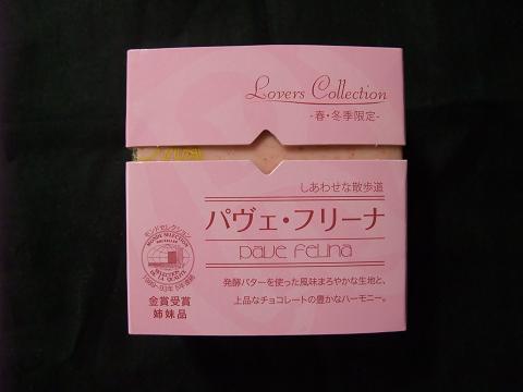 (有)白バラ洋菓子店 パヴェフリーナ Lovers Colleltion - 春・冬季限定 - チョコ&ホワイト いちご パッケージ