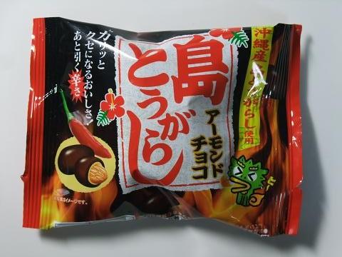 フルタ製菓株式会社 島とうがらしアーモンドチョコ パッケージ